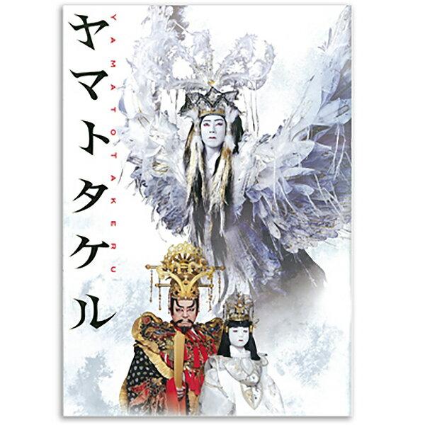 シネマ歌舞伎 ヤマトタケル 劇場用プログラム歌舞伎 KABUKI パンフレット 筋書 映画 月イチ歌舞伎 松竹 澤瀉屋 猿之助 演劇 芝居 和 伝統 文化