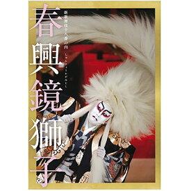 松竹歌舞伎屋本舗シネマ歌舞伎 春興鏡獅子 劇場用プログラム歌舞伎 KABUKI パンフレット 筋書 映画 月イチ歌舞伎 松竹 演劇 芝居 和 伝統 文化