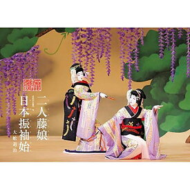 シネマ歌舞伎 二人藤娘/日本振袖始 劇場用プログラム歌舞伎 KABUKI パンフレット 筋書 映画 月イチ歌舞伎 松竹 玉三郎 七之助 演劇 芝居 和 伝統 文化