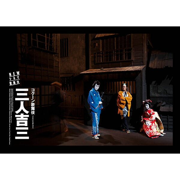 NEWシネマ歌舞伎 三人吉三 劇場用プログラム歌舞伎 KABUKI パンフレット 筋書 映画 月イチ歌舞伎 松竹 勘九郎 七之助 松也 演劇 芝居 和 伝統 文化