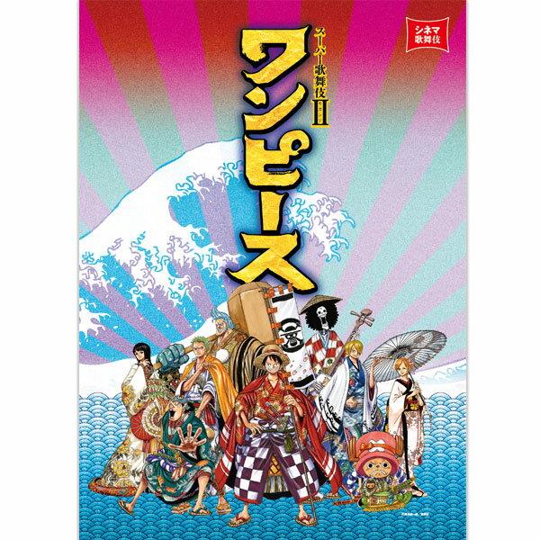 スーパー歌舞伎II ワンピース 劇場用プログラム歌舞伎 KABUKI パンフレット 筋書 映画 月イチ歌舞伎 松竹 猿之助 演劇 芝居 和 伝統 文化