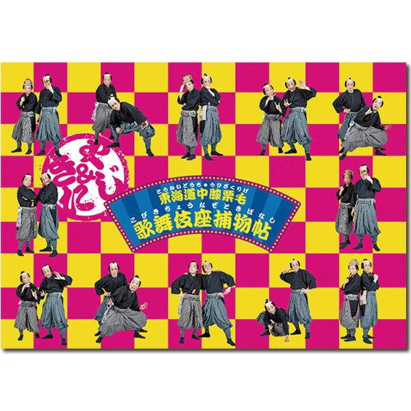 シネマ歌舞伎 東海道中膝栗毛 歌舞伎座捕物帖 劇場用プログラム歌舞伎 KABUKI パンフレット 筋書 映画 月イチ歌舞伎 松竹 猿之助 幸四郎 染五郎 演劇 芝居 和 伝統 文化