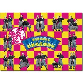 松竹歌舞伎屋本舗シネマ歌舞伎 東海道中膝栗毛 歌舞伎座捕物帖 劇場用プログラム歌舞伎 KABUKI パンフレット 筋書 映画 月イチ歌舞伎 松竹 猿之助 幸四郎 染五郎 演劇 芝居 和 伝統 文化