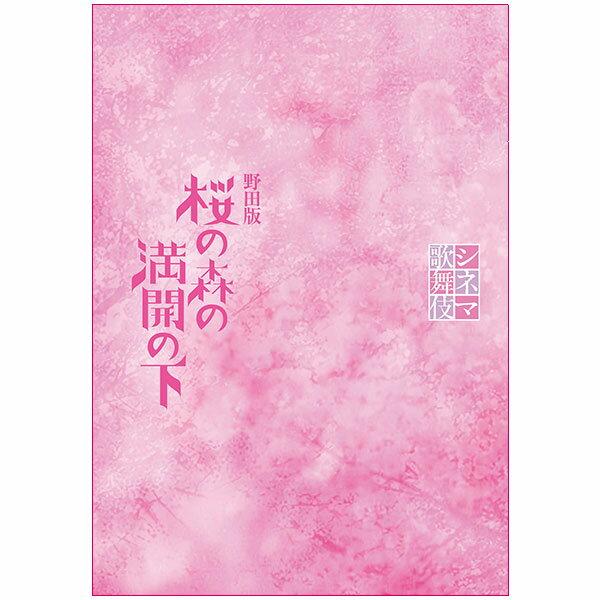 シネマ歌舞伎 野田版 桜の森の満開の下 劇場用プログラム歌舞伎 KABUKI パンフレット 筋書 映画 月イチ歌舞伎 松竹