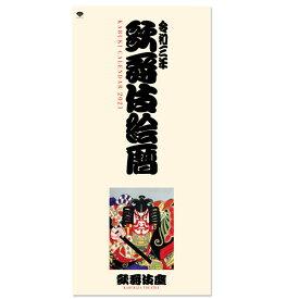 松竹歌舞伎屋本舗2021年 かぶきカレンダー「歌舞伎絵暦」壁掛けタイプ歌舞伎 KABUKI カブキ 歌舞伎座 日本 東京 江戸 留学 海外 みやげ 土産 プレゼント 和 柄 伝統 文化 カレンダー 2021年 浮世絵
