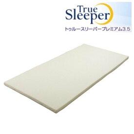 トゥルースリーパー プレミアム 3.5 シングル 低反発 マットレス【正規品】