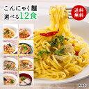 送料無料★選べるこんにゃく麺12食セット(ダイエット食品 ダイエットフード 置き換え 置き換えダイエット こんにゃく…