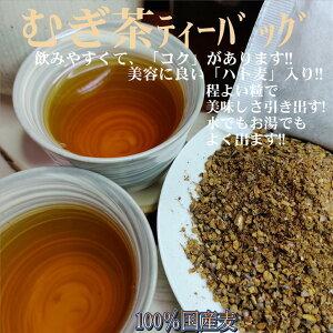 国産むぎ茶 北極デラックスクラス 1袋(12.5g×18個入り) 麦茶 パック はとむぎ茶 はと麦茶 ハトムギ茶 国産 ハト麦茶 むぎちゃ お茶 日本茶 コク 旨味 カルシウム 大麦 はと麦 美容 健康 スッキ
