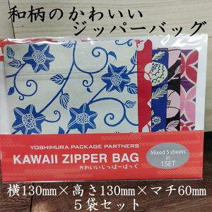 かわいいじっぱーばっぐ 楽 GAKU 5袋セット 追跡可能メール便で6個まで同梱可能!横130mm 高さ130mm マチ60mm ジッパー バッグ 日本製 茶菓子