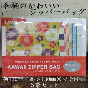 かわいいじっぱーばっぐ 響 KYOU 5袋セット ジッパーバッグ ジッパー バッグ ジップバッグ おしゃれ かわいい 和柄 日本製 茶菓子 横130mm 高さ130mm マチ60mm 追跡可能メール便で6個まで同梱可