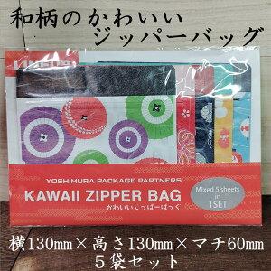かわいいじっぱーばっぐ 奏 KANADE 5袋セット 追跡可能メール便で6個まで同梱可能!横130mm 高さ130mm マチ60mm ジッパー バッグ 日本製 茶菓子