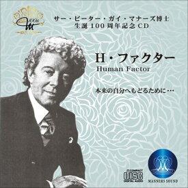 H・ファクター 本来の自分へもどるために・・・マナーズサウンドCD(音源メイン)マナーズサウンド音響振動療法サー・ピーター・マナーズ博士生誕100周年記念CD音響療法 サイマティクス マナーズ