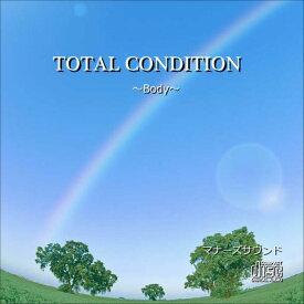 TOTAL CONDITION 〜BODY〜トータルコンディションマナーズサウンドCD(音源メイン)マナーズサウンド 音響振動療法 音響療法 サイマティクス マナーズ 特殊音響
