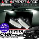 トヨタ C-HR ZYX10/NGX50 LED ライセンスランプ ナンバー灯 外装パーツ