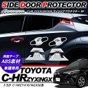 トヨタ C-HR ZYX10/NGX50 サイド ドアノブプロテクター 8P ドアノブカバー ドアハンドルプロテクター ガーニッシュ 外装パーツ メッキパーツ