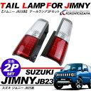 ジムニー LED コンビ テール ランプ JB23 系 JMT1 純正 交換