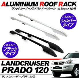 ランドクルーザー プラド120 ルーフレール キャリア キット ブラックタイプ / シルバータイプ 左右セット 1台分