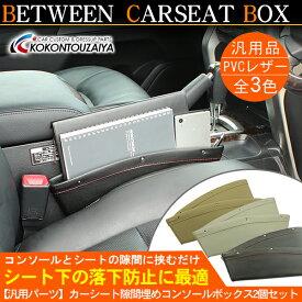 シートポケットキャッチャー 隙間ポケット レザー 2個セット コンソールボックス シート すき間 小物 収納 落下防止 便利グッズ 車用品 カー用品