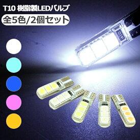 T10 LEDバルブ 2個セット 全5色 1.5W T10/T15/T16 ウェッジ球 樹脂バルブ PVCバルブ ポジション スモール ルームランプ ラゲッジランプ ホワイト/ブルー/アイスブルー/ピンク/オレンジ