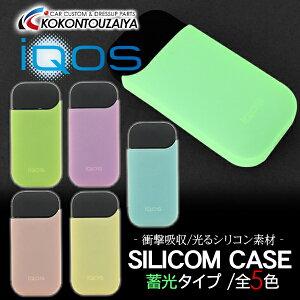 iQOS ケース アイコス ケース 蓄光タイプ シリコンケース 全5色 アイコスケース iQOSケース アイコスカバー チャージャー アイコスホルダー ソフトケース シガーケース カバー 電子タバコ 電子