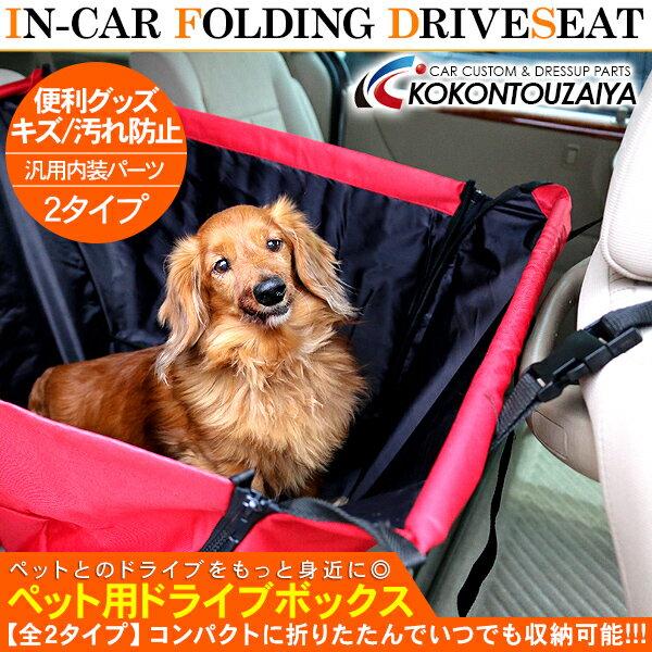 車載用 折りたたみ式 ペットボックス ペット用シートカバー ドライブボックス お買い物 アウトドア キャンプ ペット用品 キズ 汚れ防止