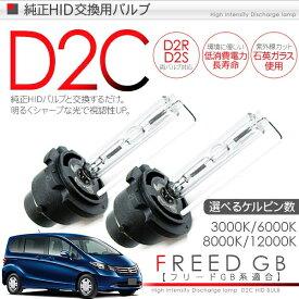 FREED フリード GB 系 対応 純正ディスチャージヘッドランプ交換用 D2C バーナー D2R/D2S対応 35W 12V用 3000K/6000K/8000K/12000K 2個セット 純正 交換