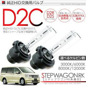 ステップワゴン STEPWGN RK系 対応 純正ディスチャージヘッドランプ交換用 D2C バーナー D2R/D2S対応 35W 12V用 3000K/6000K/8000K/12000K 2個セット 純正 交換