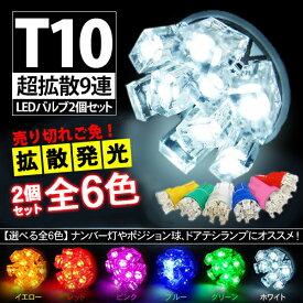 T10/T16 LEDバルブ 9連/超拡散 2個セット プリウス 30系 ポジション球/ナンバー灯/ウェッジ球 前期/後期対応 ZVW30
