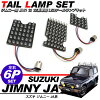 jimuniterurampu LED配套元件JA11 JA12 JA22 6分安排纯正交换