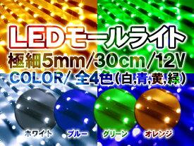 LEDテープライト/モールライト 極細5mm/30cm 常時点灯 12V