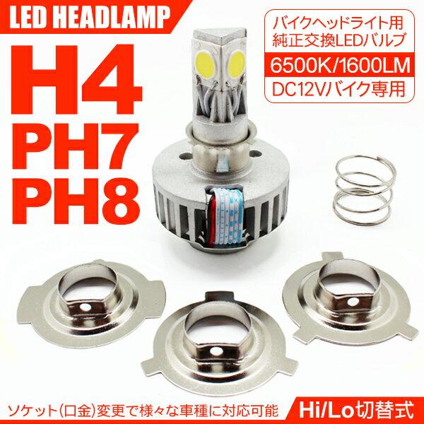 バイク用 LED ヘッドライト H4/PH7/PH8 変換アダプター付き