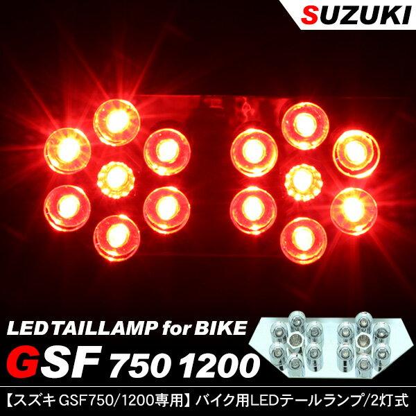 GSF1200 GSF750 LEDテールライト/バイクテール 【201803ss50】