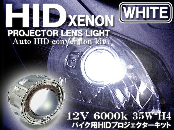 HID プロジェクター ヘッドライト バイク用 H4 6000K CCFLイカリング 【201803ss50】