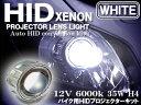 HID プロジェクター ヘッドライト バイク用 H4 6000K CCFLイカリング 【SS201706】