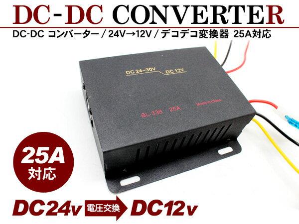 DC-DC コンバーター DCDC/デコデコ変換器 24V→12V ACC電源付 25A 変換コンバーター