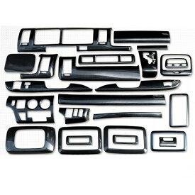 ハイエース 200系 標準ボディ インテリアパネル 3Dパネル 25Pセット 3D立体パネル 1型/2型/3型前期/3型後期対応 200系ハイエース インパネ 内装 カスタム