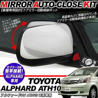 没有arufado HV ATH10派门镜自动存放配套元件12V/键的联锁/门锁联锁自动开闭