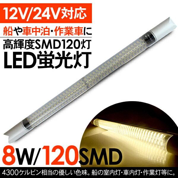 汎用パーツ LEDライト LED蛍光灯 作業灯 12V/24V対応 8W/SMD120灯搭載 ルームランプ 船舶/トラック/車中泊用