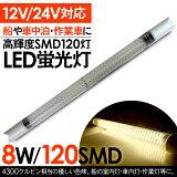 LEDライト/LED蛍光灯/作業灯12V/24V対応8W/SMD120灯搭載ルームランプ船舶/トラック/車中泊用