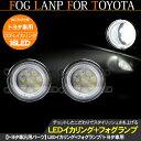 LEDフォグランプキット/LEDイカリング付き トヨタ車対応 ハイパワーLED16灯搭載 2個セット