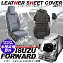 フォワード 4t シートカバー/トラックシートカバー レザー仕様/ブラックレザー いすゞ