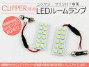 クリッパー U71系 LEDルームランプ 2Pセット SMD24灯/ホワイト ルーム球