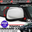 ヴァンガード A30系 ドアミラー 自動格納キット 12V/キーレス連動/ドアロック連動 自動開閉