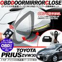 プリウス30系 後期 キーレス連動 OBDドアミラー 自動格納キット OBD2対応/自動開閉 トヨタ車/汎用 電動ドアミラー ミラー格納ユニット