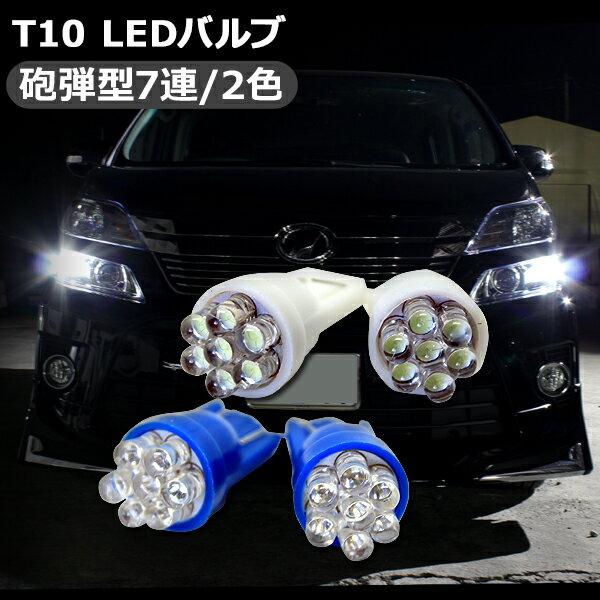 T10 LEDバルブ ウェッジ球 超拡散 7LED バルブ 2個セット 【201806ss50】