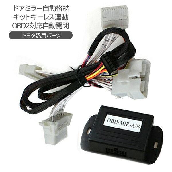 キーレス連動 OBDドアミラー 自動格納キット OBD2対応 ミラー開閉キット
