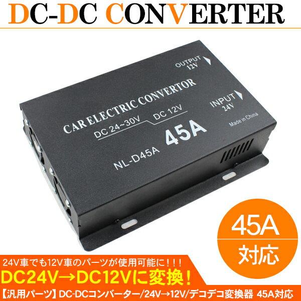 デコデコ DC-DC コンバーター DCDC デコデコ変換器 ヒューズ付き 24V→12V 45A/トラック用品 トラックパーツ 【201712SS50】