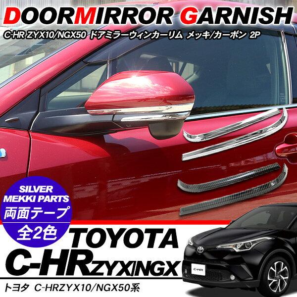 トヨタ C-HR ZYX10/NGX50 ドアミラーガーニッシュ 2P メッキ/カーボン ドアミラーウィンカーリム ミラーカバー ドアミラーウィンカーカバー 外装パーツ 【201809ss50】