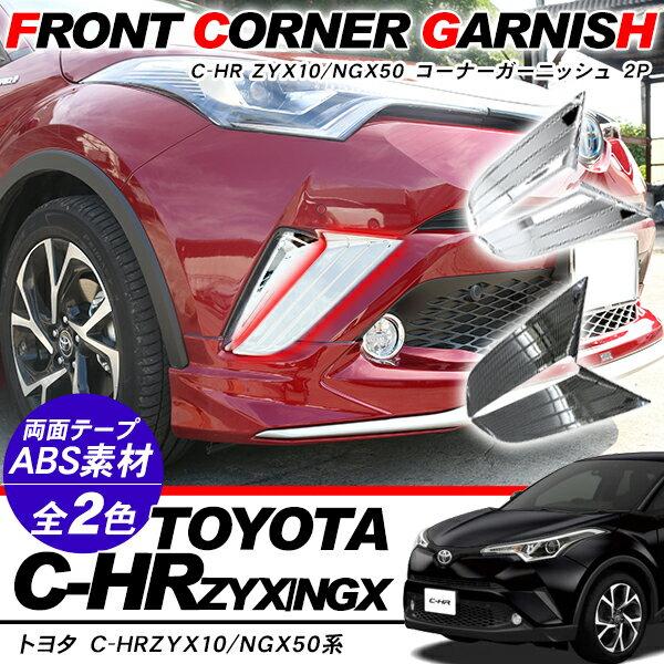 トヨタ C-HR ZYX10/NGX50 フロントコーナーガーニッシュ 2P コーナーパネル メッキガーニッシュ メッキ/カーボン 外装パーツ