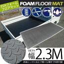 農業用 軽トラック 荷台 マット シート EVAフォーム 防水 マットレス 多目的 フロアマット 233x117cm 車中泊 レジャー…